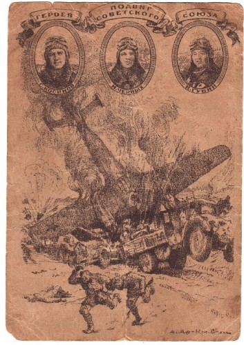 Почтовая карточка от Красильникова С.А. Ленинград, 1943г.