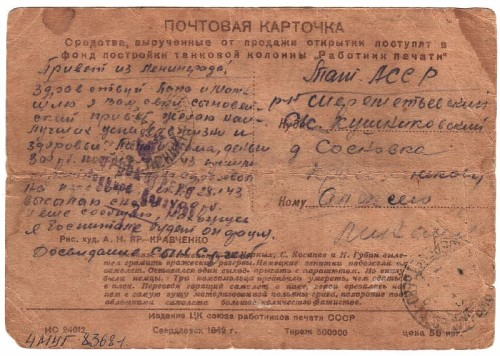 Почтовая карточка от Красильникова С.А. Ленинград, 1943г._оборот