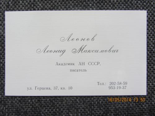 1. визитка Леонида Леонова