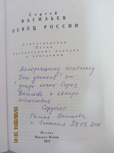 10б. Автограф дочери С.Васильева Галины на книге отца