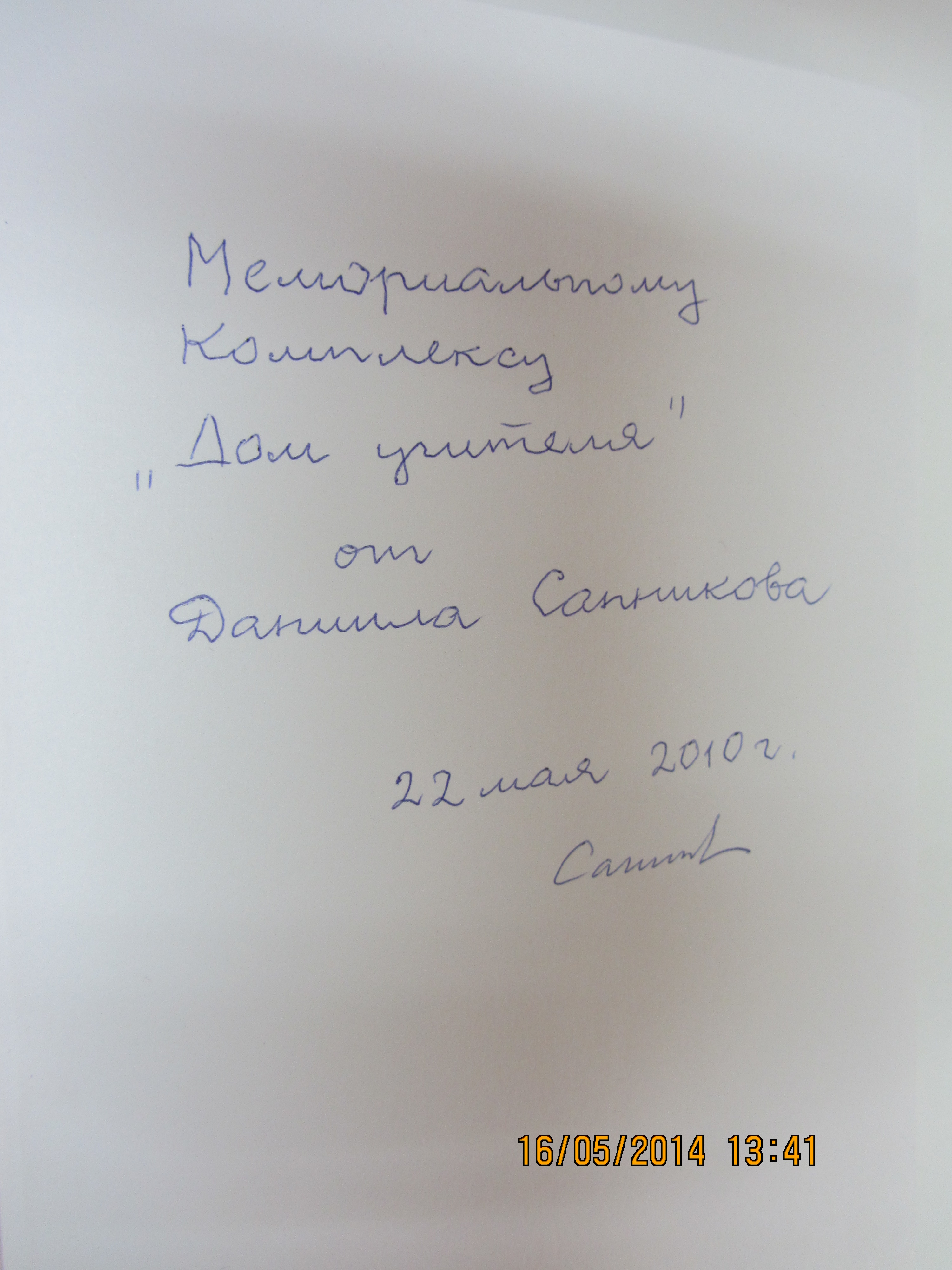 11б.автограф Даиила Санникова на книге отца