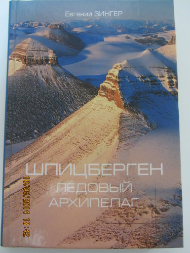 12а.Евгений Зингер Гпицберген.Ледовый архипелаг