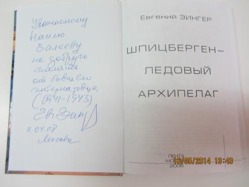 12б. Автограф Е.Зингера на книге Шпицберген.Ледовый архипелаг