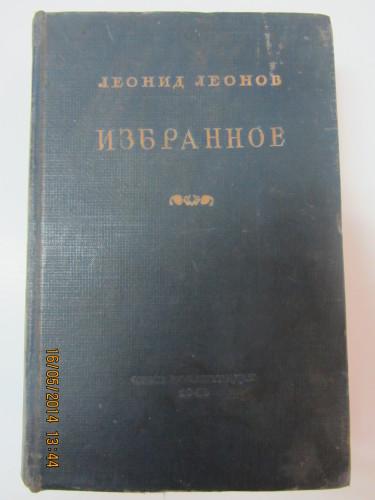 3а. Л.Леонов Избранное