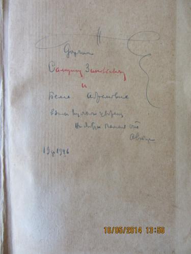 3б.автограф Л.Леонова на книге Избранное