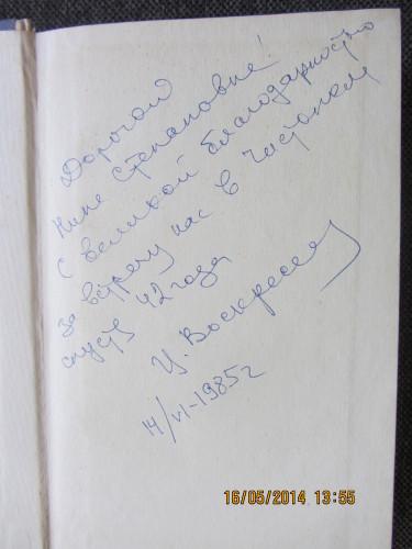4б. Автограф Ц.Воскресенской на книге отца