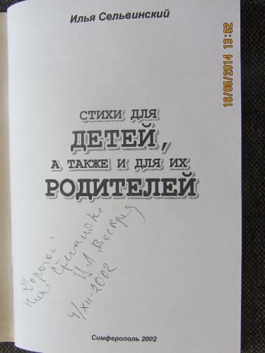 6б Автограф Ц.Воскресенскойна книге Сельвинского И.