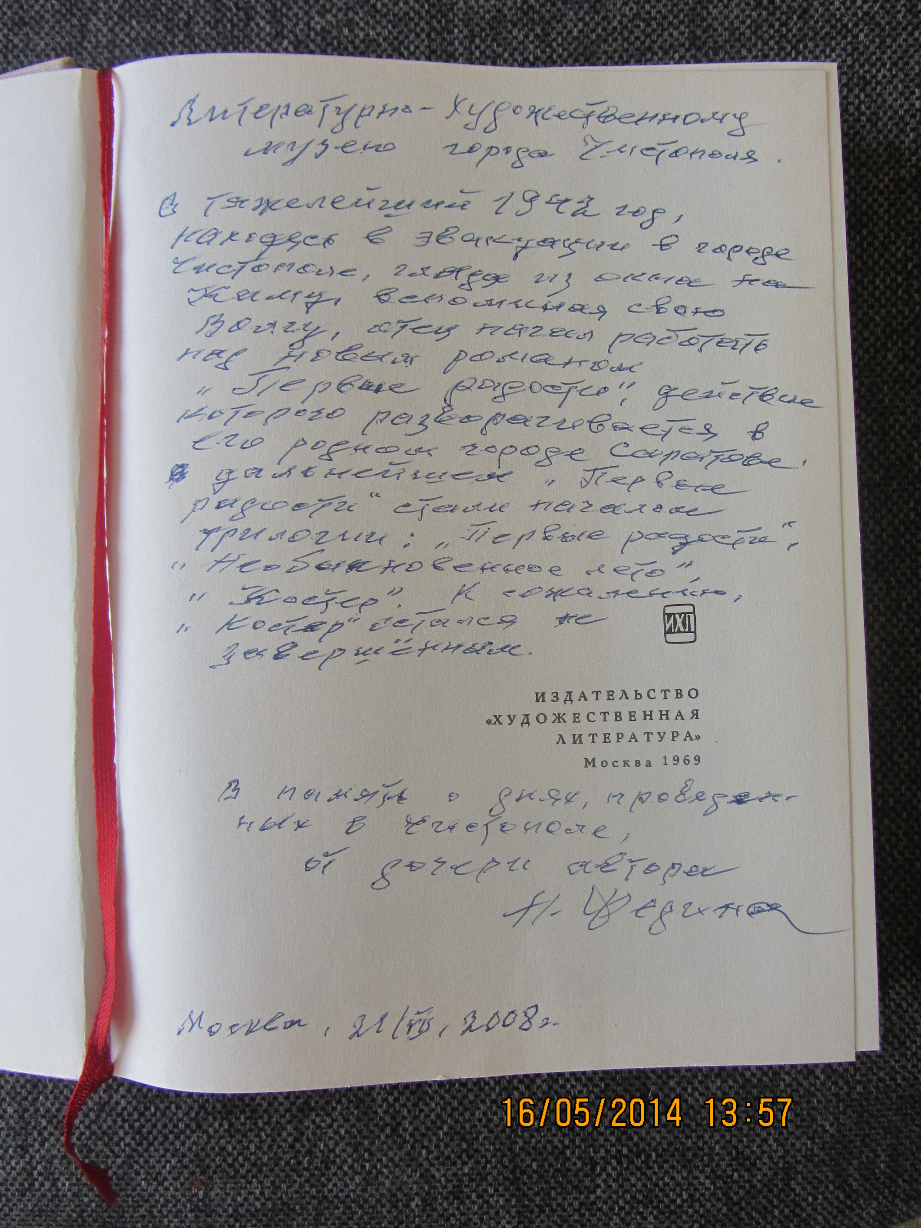 8б Автограф Нины Фединой на книге отца