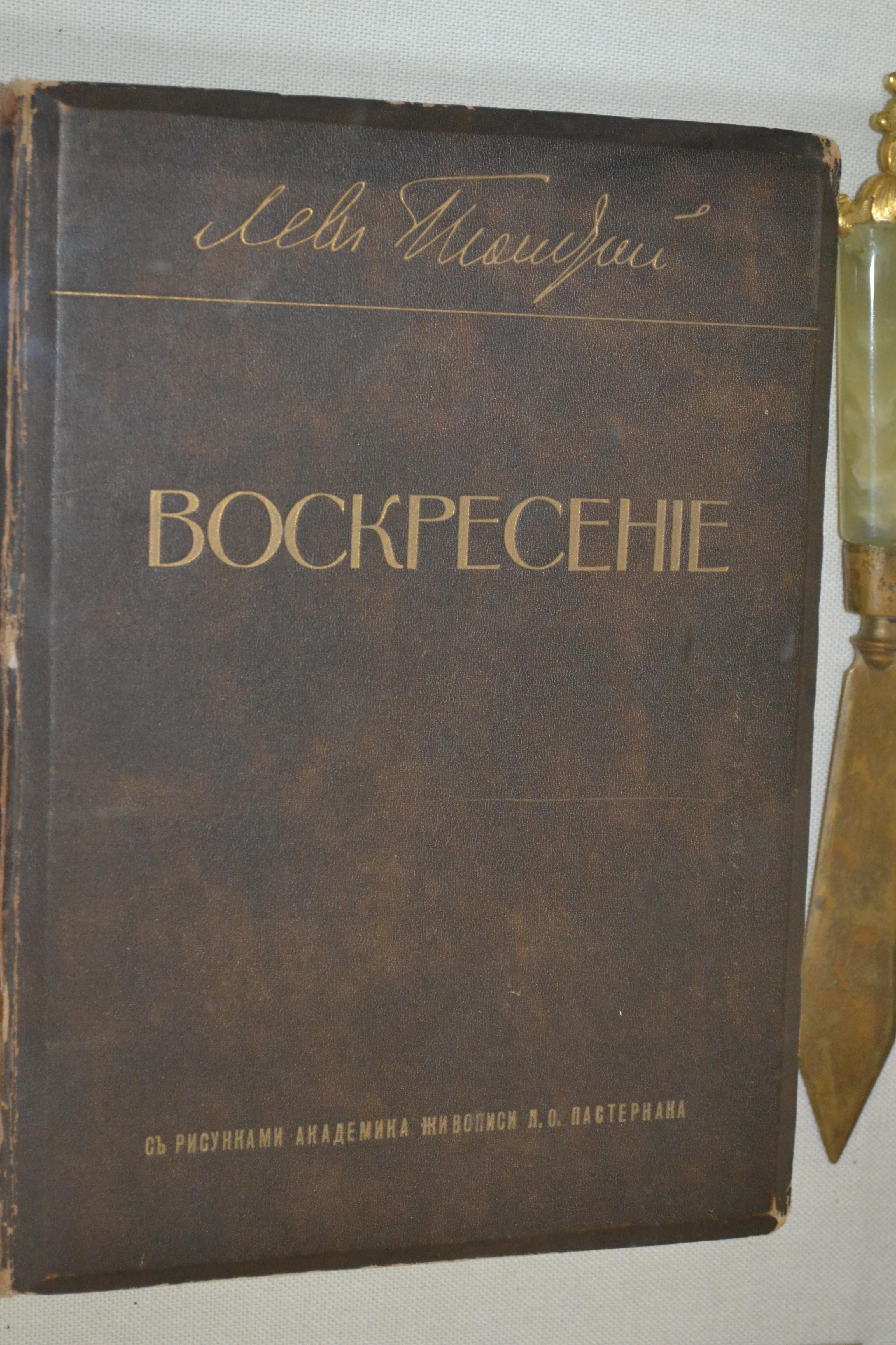 8. книга Л. Толстого Воскресение, иллюстрированная Леонидом Осиповичем Пастернаком, отцом писателя