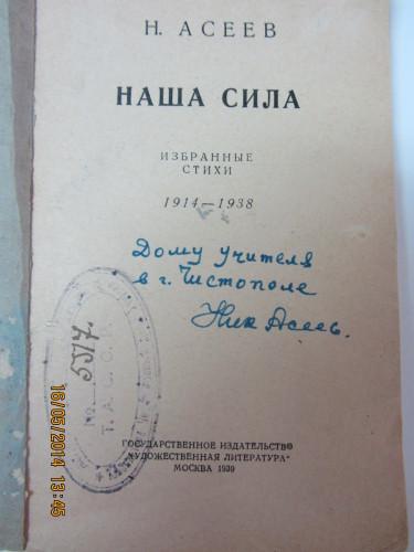 9б. Автограф Асеева Н. на книге Наша сила