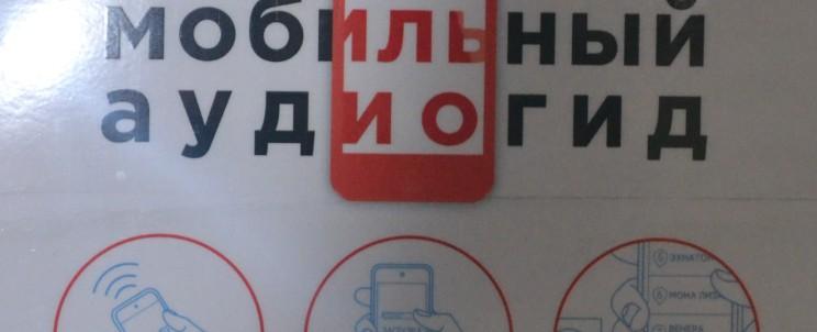 уведомление об установке QR-кодов в музеях