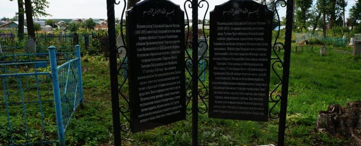 Мемориальная доска на могиле М. Мухамметкамалова
