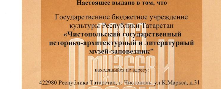 св-во о встпуплении в СМ РФ