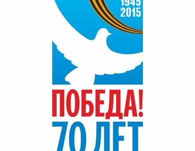 логотип 70 лет Победы