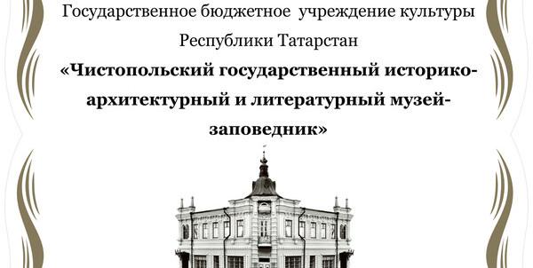 логотип музей-заповедник