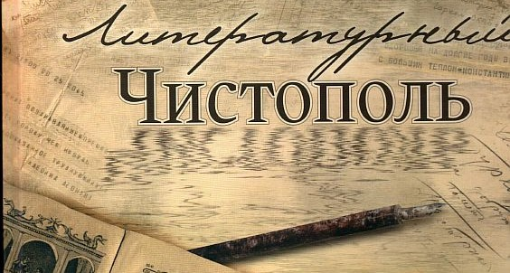 Литературный Чистополь