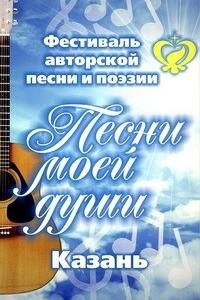 песни моей души