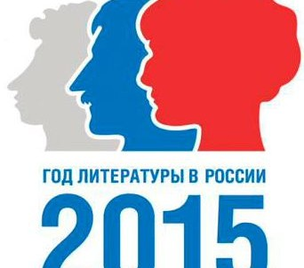 22. логотип Года литературы в Российской Федерации