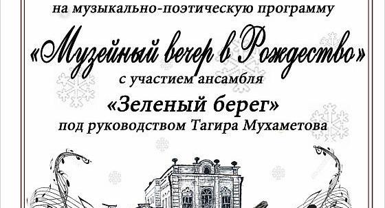 Афиша-Музейный-вечер-в-Рождество-16+января+2016+