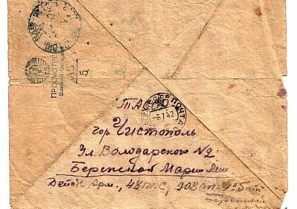 Треугольное фронтовое письмо