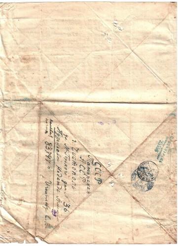 Письмо Е.В. Игнатьева от 16 февраля 1945 г.