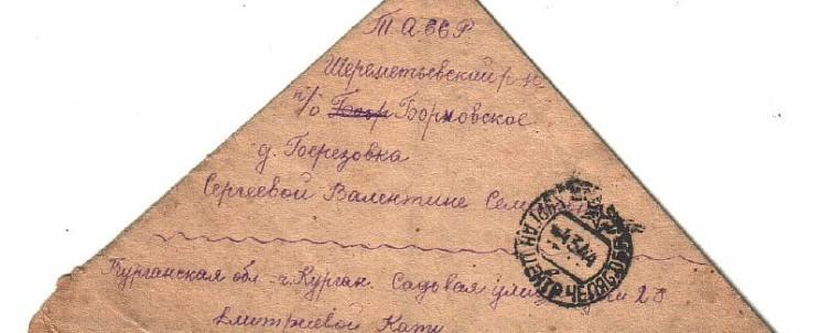 Треугольное письмо девочки Кати своей учительнице В.С. Сергеевой. 29 февраля 1944 г.