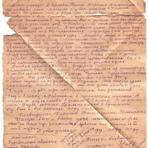 Письмо ленинградской девочки Дмитриевой Кати учительнице Сергеевой В.С._29 февраля 1944г.