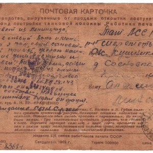 Почтовая карточка от Красильникова С.А. Ленинград, 1943г.(оборот)