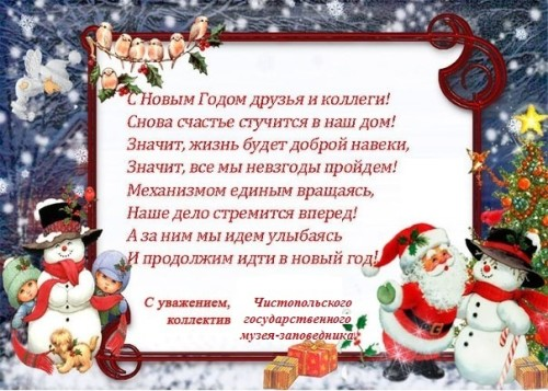 Новый год1