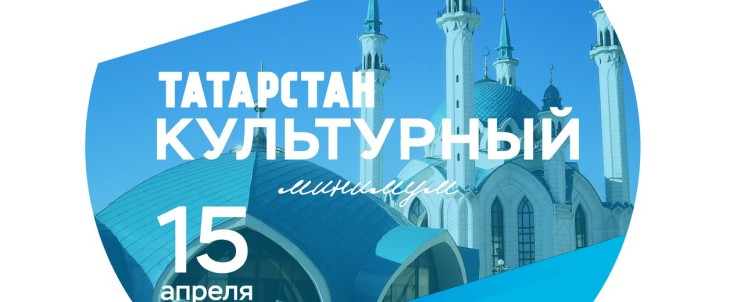 Татарстан Культурный