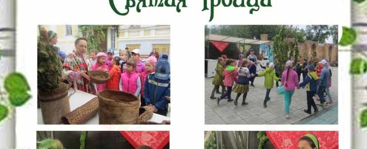 Афиша Торица Святая в Музее истории города