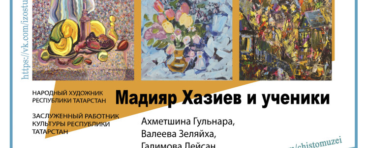 Афиша худ выставки в КМ 15 для ОЮ