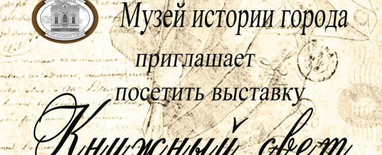 книжнысвсвй свет 2019
