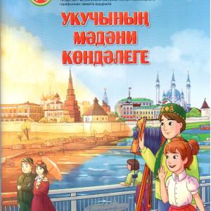 культурный дневник Тат120