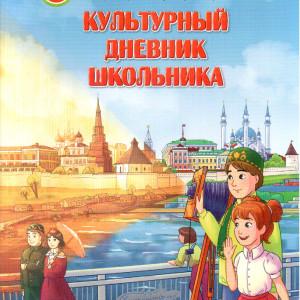 культурный дневник 118