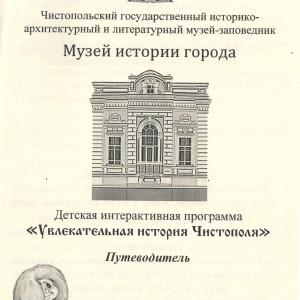 путеводитель123