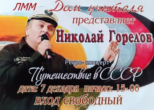 Афиша Н. Горелов
