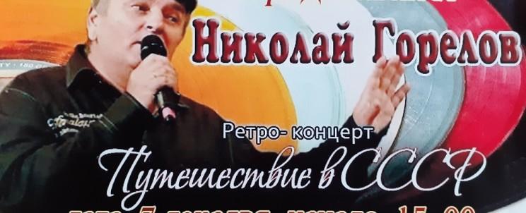 Афиша Н. Горелов1