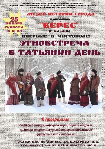 АФИША_вечерка_2020_январь
