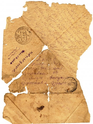 Письмо Абдуллы Шигапова. 29 ноября 1941 г.