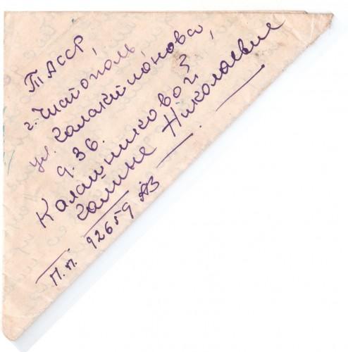 Письмо Калашниковой Галине Николаевне. Треугольник.