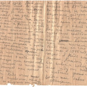 Март 1945 г. 2-3стр.