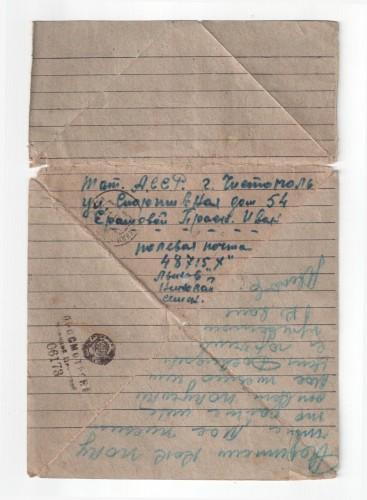 Письмо от командира Лыкова. Оборот