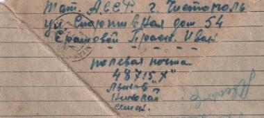 Письмо от командира Лыкова. Оборот-min1