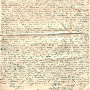 16 февраля 1945г