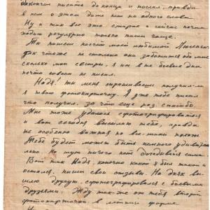 9 июня 1945 г. Оборот