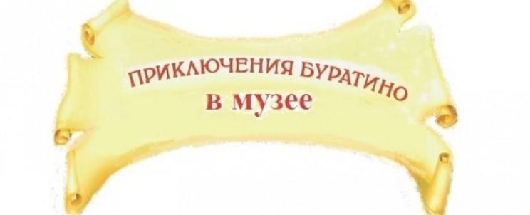 Афиша Буратино1