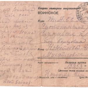 Коноплевы. оборот146-min