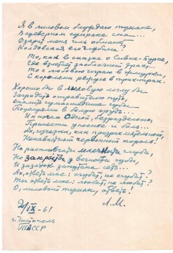 Письмо. Стихи Мезандронцева