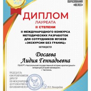 Досаева-1